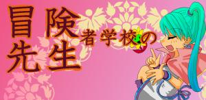 Android用ゲームアプリ:冒険者学校の先生~ファンタジー育成シミュレーションゲーム~