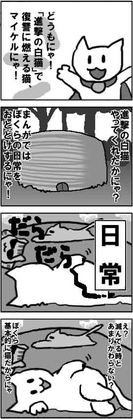 漫画*第1話:進撃の白猫~スマホ(Android)用ゲームアプリ~