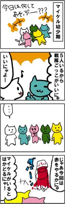 漫画*第3話:進撃の白猫~スマホ(Android)用ゲームアプリ~