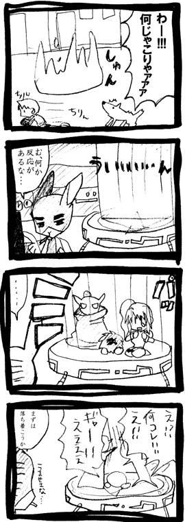 漫画*第2話:怪人製造はじめました!~スマホ(Android)用ゲームアプリ~