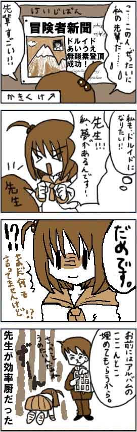 漫画*第2話:冒険者学校の先生~スマホ(Android)用ゲームアプリ~