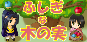 Android用アプリ_ふしぎな木の実