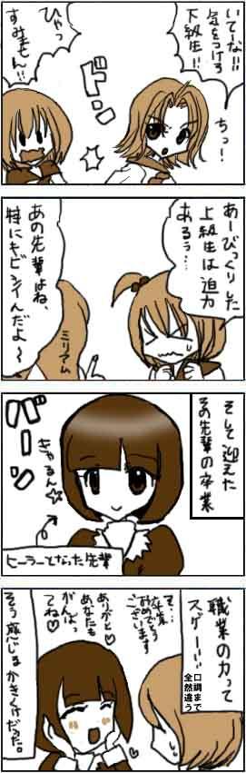 漫画*第4話:冒険者学校の先生~スマホ(Android)用ゲームアプリ~