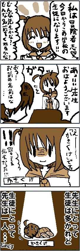 漫画*第1話:冒険者学校の先生~スマホ(Android)用ゲームアプリ~