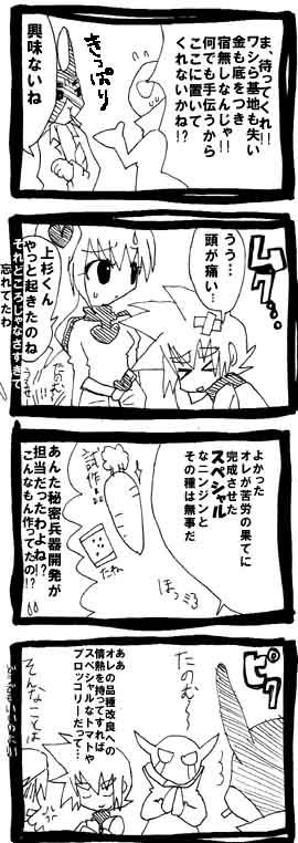 漫画*第4話:怪人製造はじめました!~スマホ(Android)用ゲームアプリ~