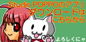 StudioPOPPOアプリダウンロード_バナー
