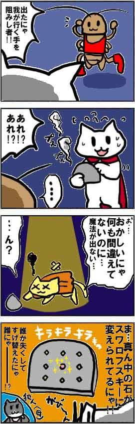 漫画*第5話:進撃の白猫~スマホ(Android)用ゲームアプリ~