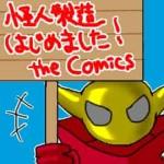 漫画*怪人製造はじめました!(Android用ゲームアプリ)アイキャッチ画像