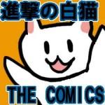 漫画*進撃の白猫(Android用ゲームアプリ)アイキャッチ画像