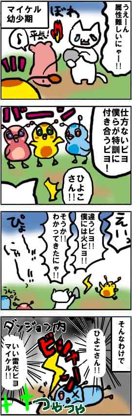 漫画*第0009話:進撃の白猫~スマホ(Android)用ゲームアプリ~