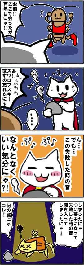 漫画*第0008話:進撃の白猫~スマホ(Android)用ゲームアプリ~