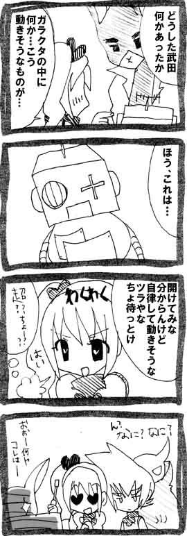 漫画*第0009話:怪人製造はじめました!~スマホ(Android)用ゲームアプリ~