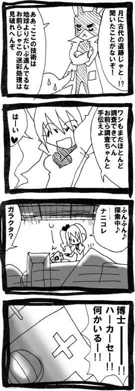 漫画*第0008話:怪人製造はじめました!~スマホ(Android)用ゲームアプリ~