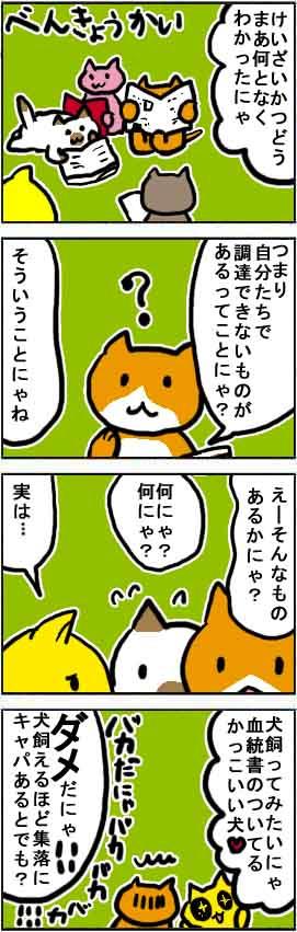 漫画*第13話:進撃の白猫~スマホ(Android)用ゲームアプリ~