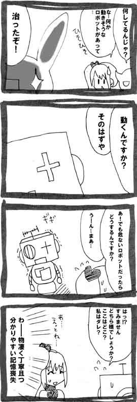 漫画*第0010話:怪人製造はじめました!~スマホ(Android)用ゲームアプリ~