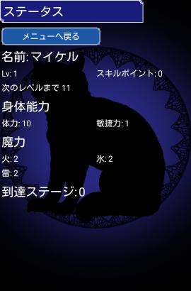 「進撃の白猫」進撃準備メニュー画面説明_挿絵3