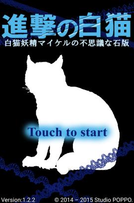 「進撃の白猫」ゲーム概要_挿絵1