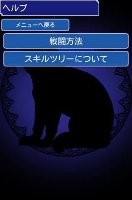 「進撃の白猫」進撃準備メニュー画面説明_挿絵5