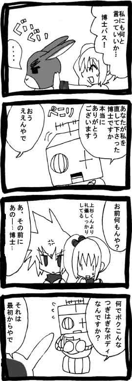 漫画*第0011話:怪人製造はじめました!~スマホ(Android)用ゲームアプリ~