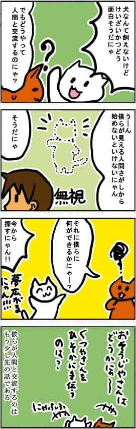 漫画*第14話:進撃の白猫~スマホ(Android)用ゲームアプリ~