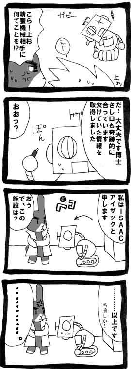 漫画*第0013話:怪人製造はじめました!~スマホ(Android)用ゲームアプリ~
