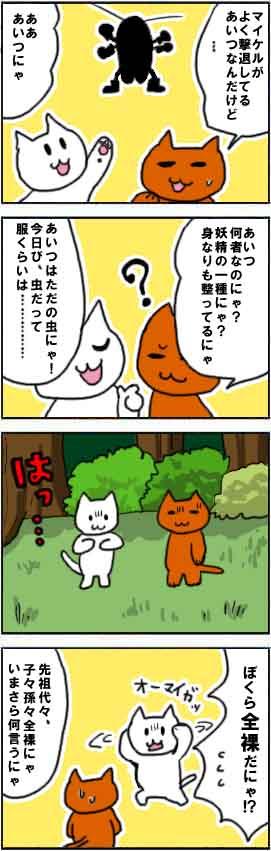 漫画*第15話:進撃の白猫~スマホ(Android)用ゲームアプリ~