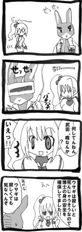漫画*第0014話:怪人製造はじめました!~スマホ(Android)用ゲームアプリ~