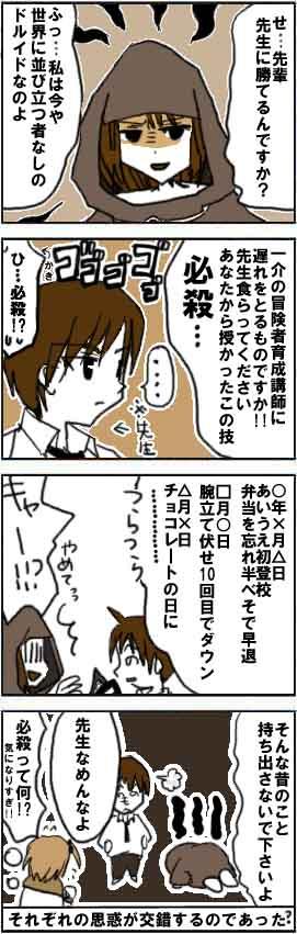 漫画*第12話:冒険者学校の先生~スマホ(Android)用ゲームアプリ~