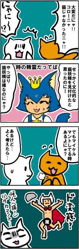 漫画*第18話:進撃の白猫~スマホ(Android)用ゲームアプリ~