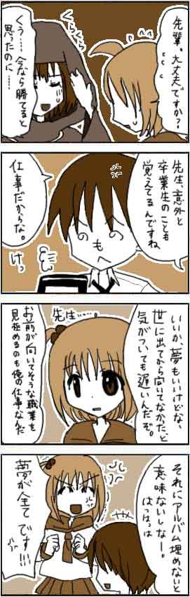 漫画*第13話:冒険者学校の先生~スマホ(Android)用ゲームアプリ~