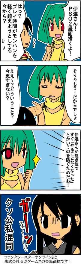 漫画*第1話:ファンタシースターオンライン2(PSO2)