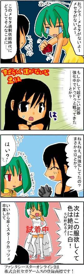漫画*第2話:ファンタシースターオンライン2(PSO2)