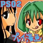 漫画*ファンタシースターオンライン2(PSO2)アイキャッチ画像