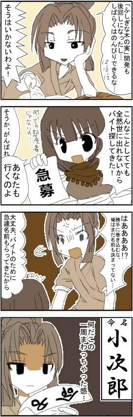 漫画*第3話:ふしぎな木の実&言霊集め~スマホ(Android)用ゲームアプリ~