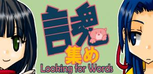 Android用無料ゲームアプリ:言葉探しクイズ言霊集め