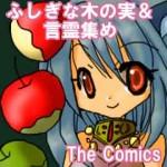 漫画*ふしぎな木の実&言霊集め(Android用ゲームアプリ)アイキャッチ画像