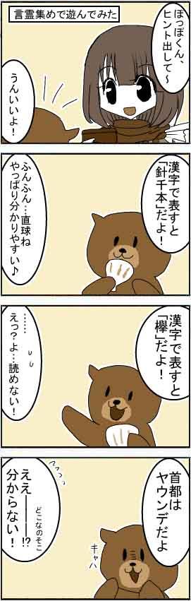 漫画*第5話:ふしぎな木の実&言霊集め~スマホ(Android)用ゲームアプリ~
