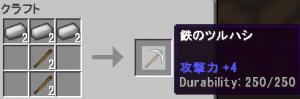 採掘王に私はなる!(第5話):Minecraft_挿絵4