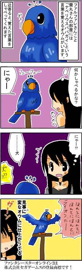 漫画*第8話:ファンタシースターオンライン2(PSO2)