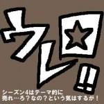 テレビ東京の「ウレロ☆」シリーズが好き_挿絵1