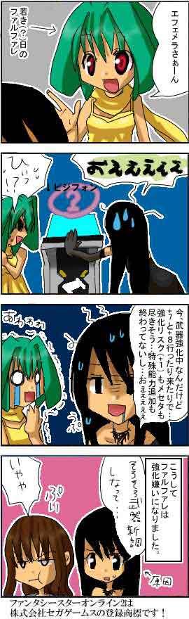 漫画*第10話:ファンタシースターオンライン2(PSO2)