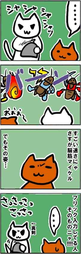 漫画*第22話:進撃の白猫~スマホ(Android)用ゲームアプリ~