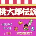 桃太郎伝説のプレイ日記1:レトロゲーム(ファミコン)_挿絵1