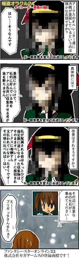 漫画*第13話:ファンタシースターオンライン2(PSO2)
