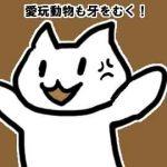 東京でサバイバル:トーキョージャングル_挿絵1