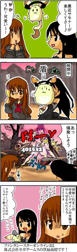 漫画*第15話:ファンタシースターオンライン2(PSO2)