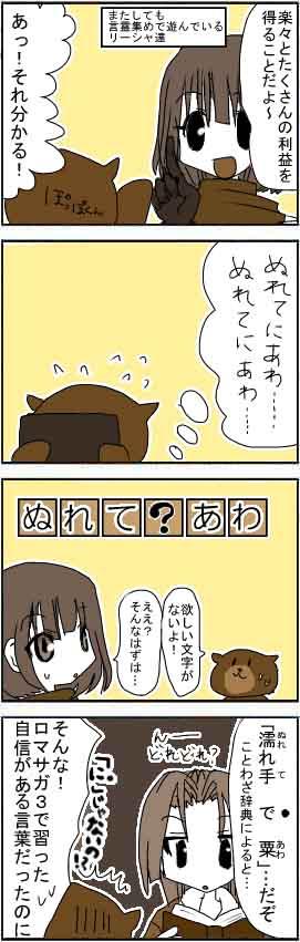 漫画*第8話:ふしぎな木の実&言霊集め~スマホ(Android)用ゲームアプリ~
