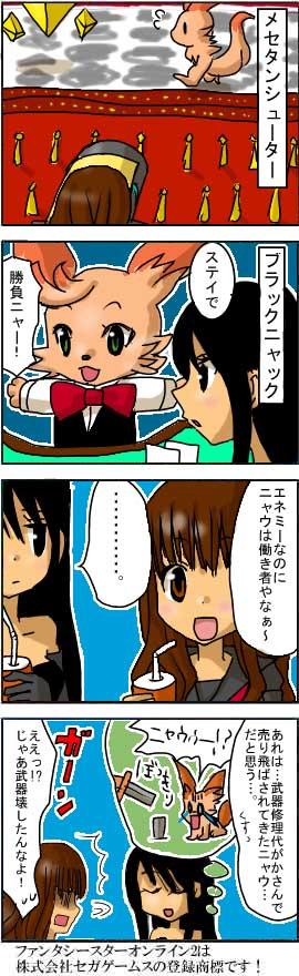 漫画*第17話:ファンタシースターオンライン2(PSO2)