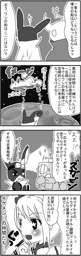 漫画*第19話:怪人製造はじめました!~スマホ(Android)用ゲームアプリ~