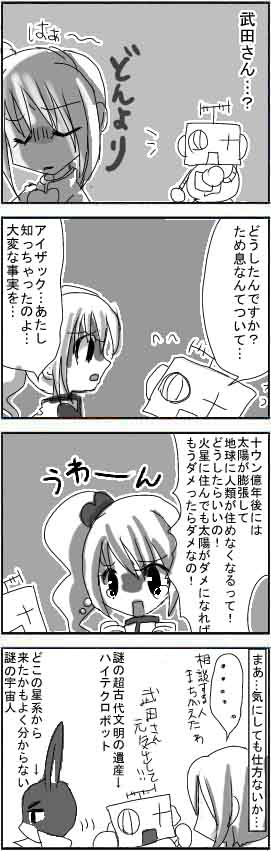 漫画*第20話:怪人製造はじめました!~スマホ(Android)用ゲームアプリ~